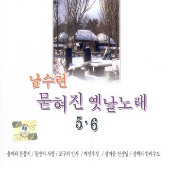 Forgotten?Old Songs?5, 6 - Nam Sooryeon